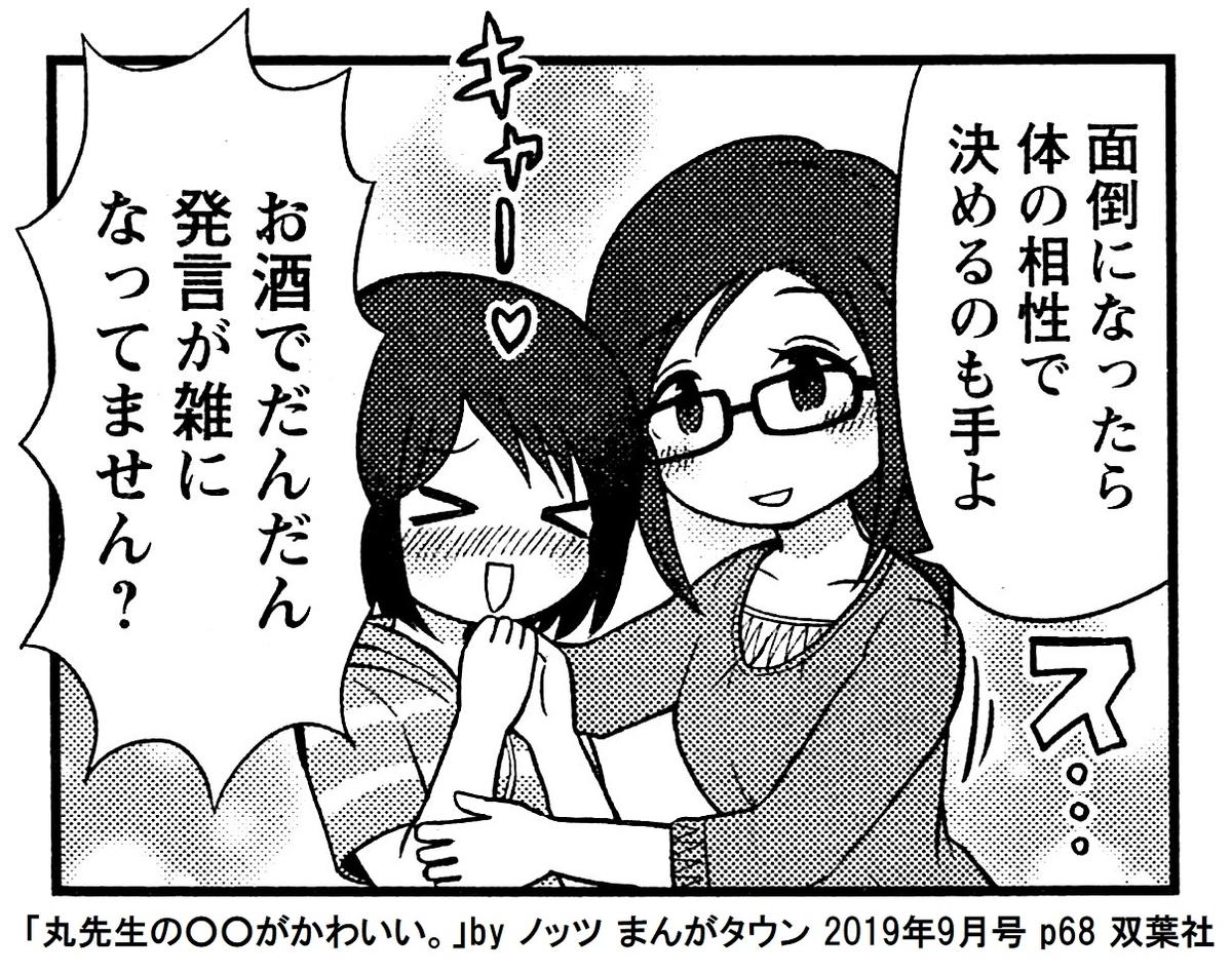 f:id:tanaka-minoru-fake:20190806143204j:plain