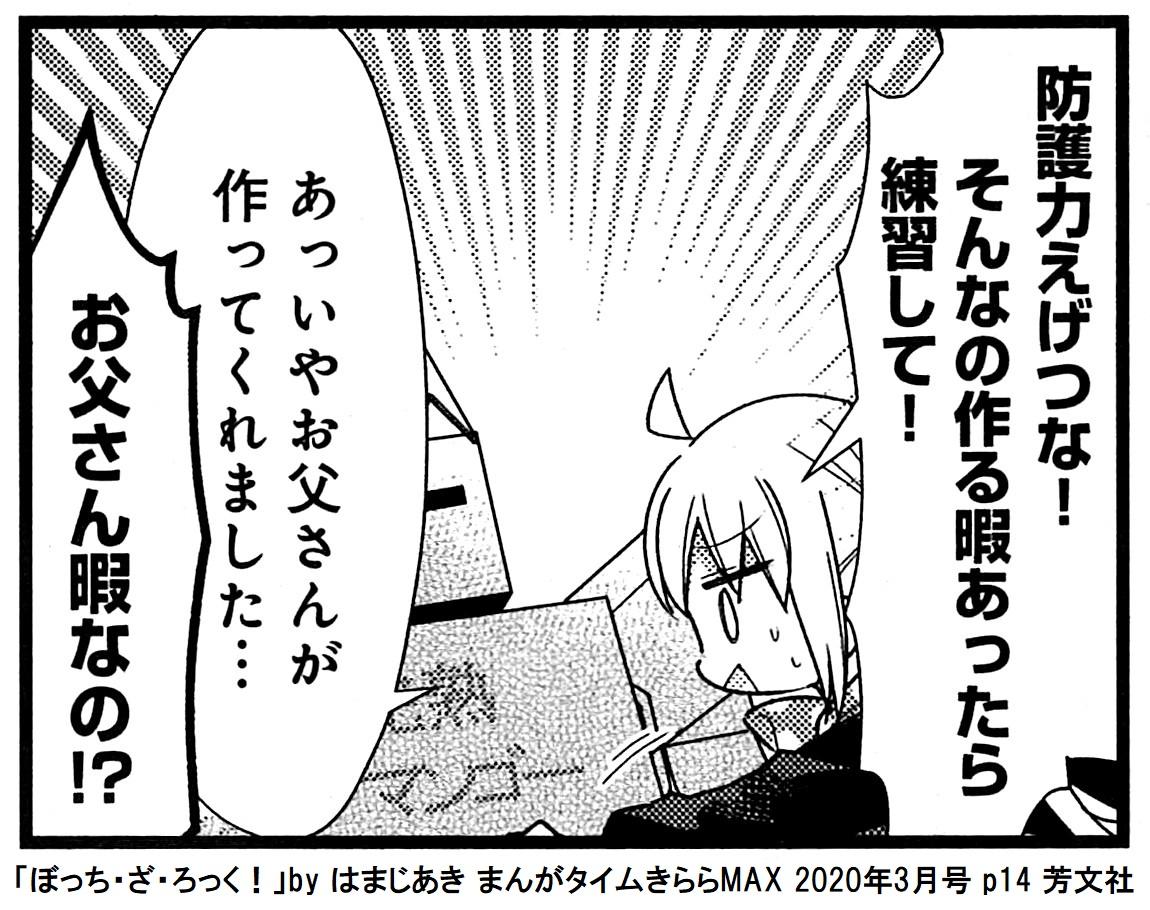 f:id:tanaka-minoru-fake:20200129115442j:plain