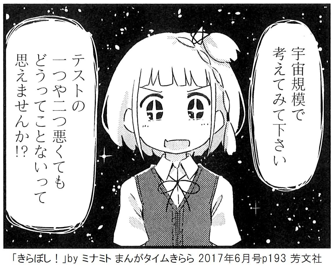 f:id:tanaka-minoru-fake:20200612071502j:plain