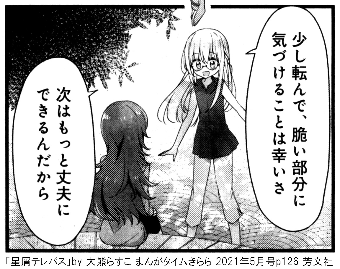 f:id:tanaka-minoru-fake:20210415071941j:plain