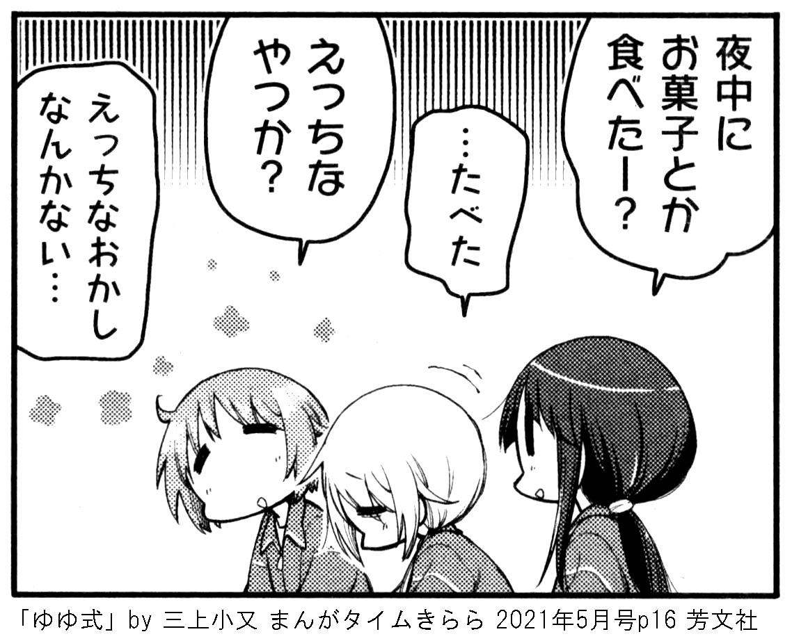 f:id:tanaka-minoru-fake:20210416181925j:plain
