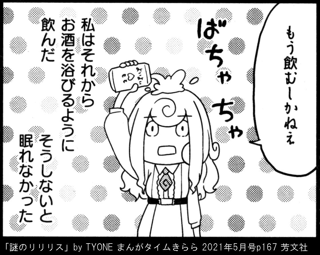 f:id:tanaka-minoru-fake:20210419062659j:plain
