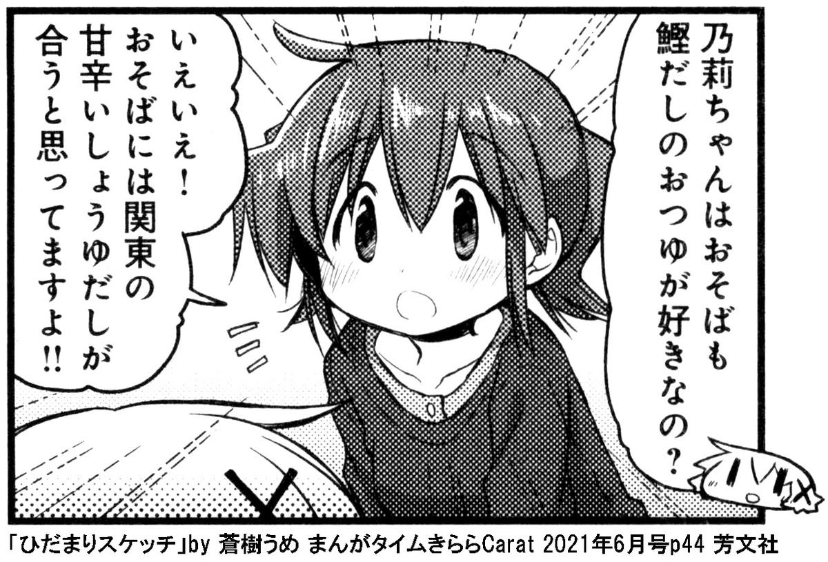 f:id:tanaka-minoru-fake:20210503090003j:plain