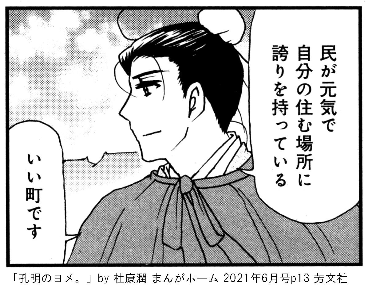 f:id:tanaka-minoru-fake:20210510010213j:plain