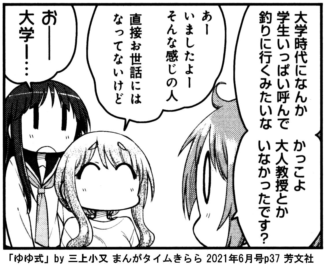 f:id:tanaka-minoru-fake:20210513053954j:plain