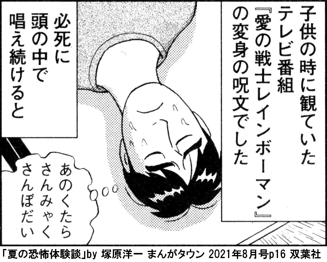 f:id:tanaka-minoru-fake:20210729123842j:plain