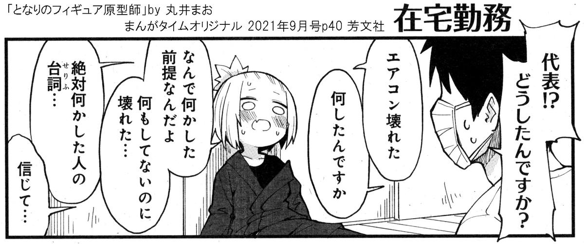 f:id:tanaka-minoru-fake:20210801071359j:plain