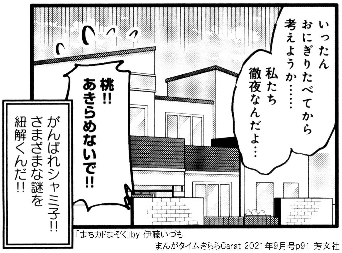 f:id:tanaka-minoru-fake:20210802130307j:plain