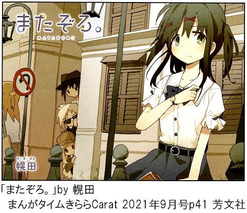 f:id:tanaka-minoru-fake:20210803123920j:plain