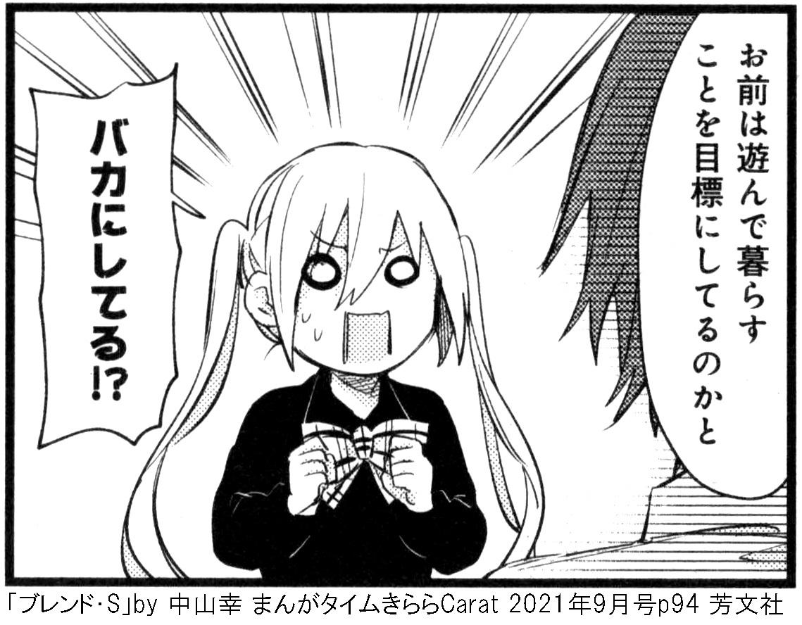 f:id:tanaka-minoru-fake:20210804064228j:plain