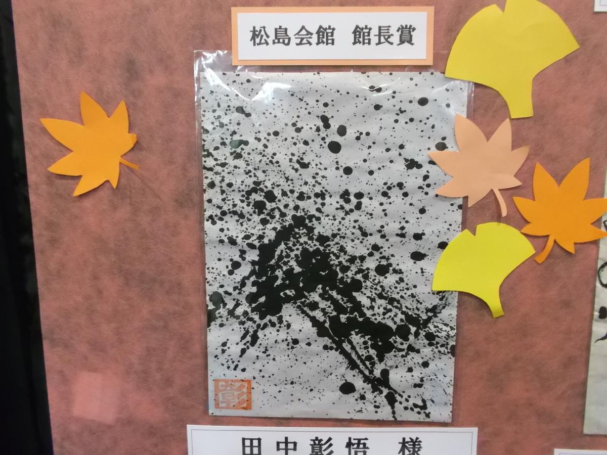f:id:tanaka-shinichi:20190916175928j:plain