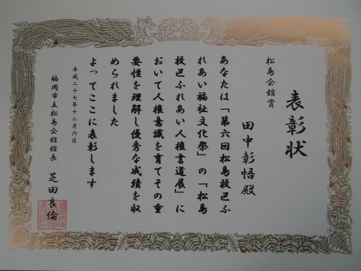 f:id:tanaka-shinichi:20190916180013j:plain