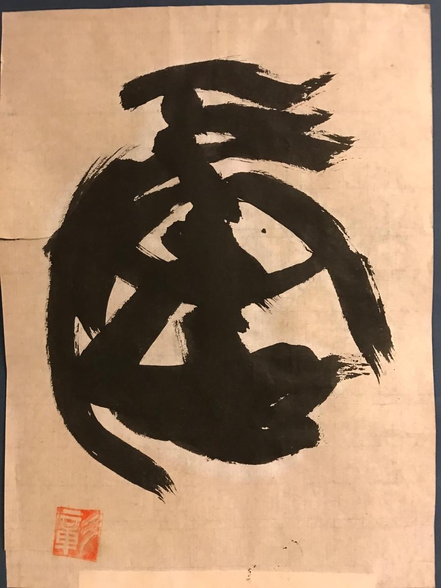 f:id:tanaka-shinichi:20190922184943j:plain