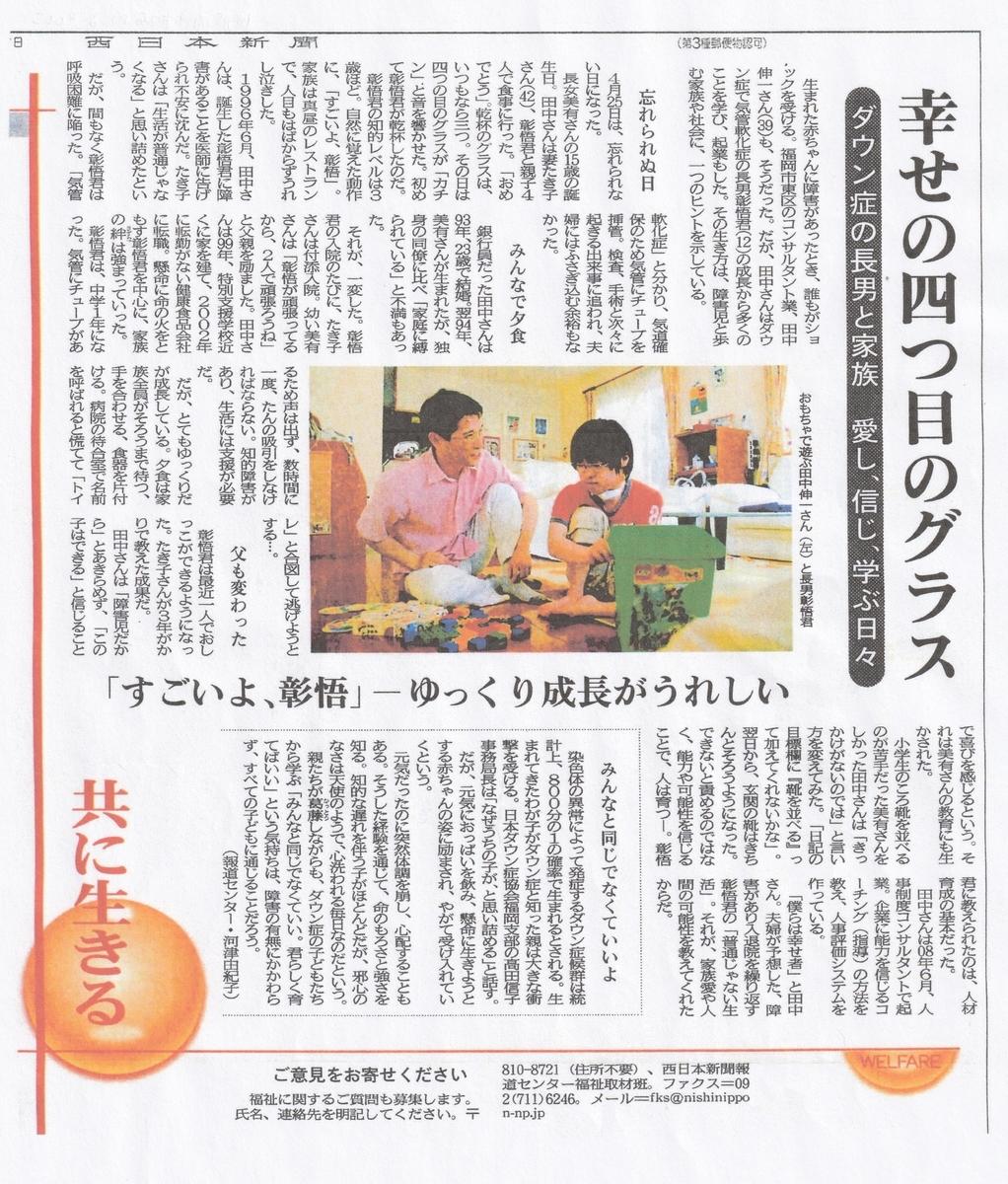 f:id:tanaka-shinichi:20191021100145j:plain