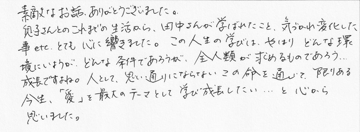 f:id:tanaka-shinichi:20191114190619j:plain