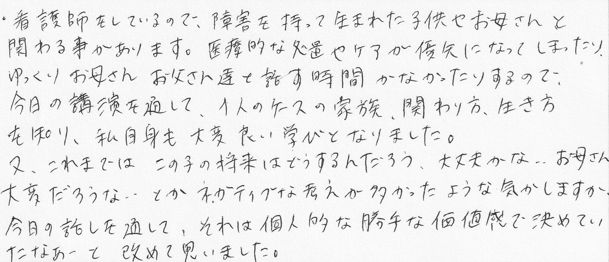 f:id:tanaka-shinichi:20191114200238j:plain
