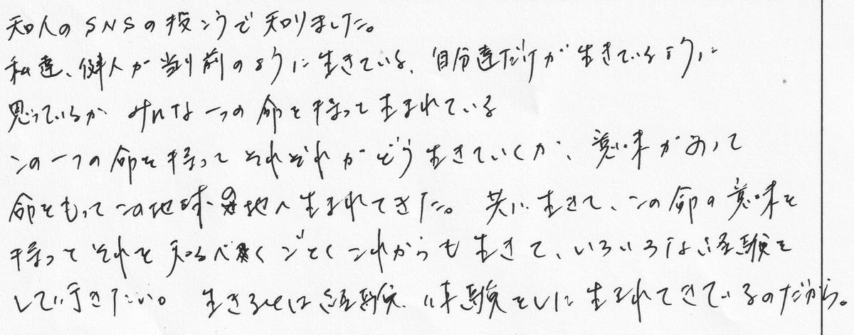f:id:tanaka-shinichi:20191114200748j:plain