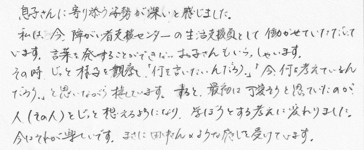 f:id:tanaka-shinichi:20191114201345j:plain