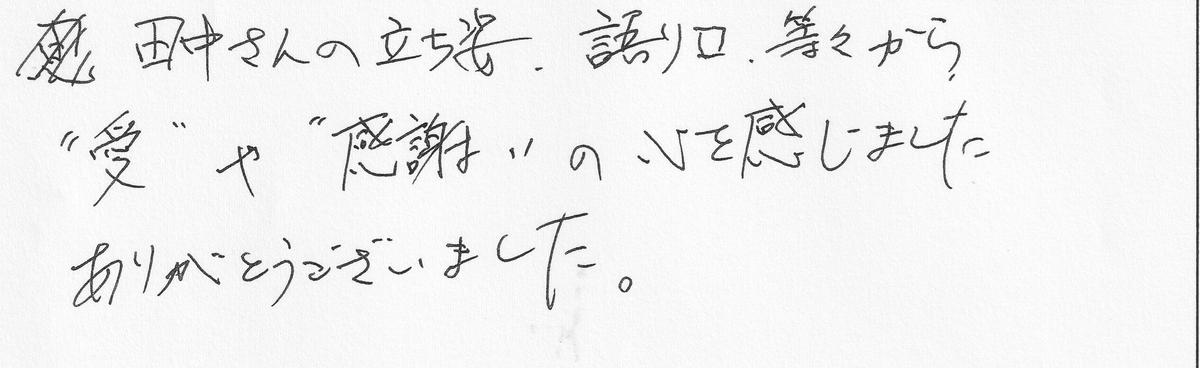 f:id:tanaka-shinichi:20191114201754j:plain
