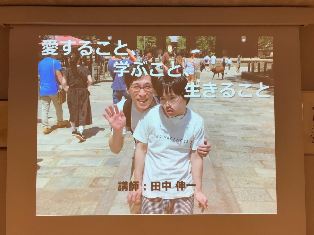 f:id:tanaka-shinichi:20191114203801j:plain