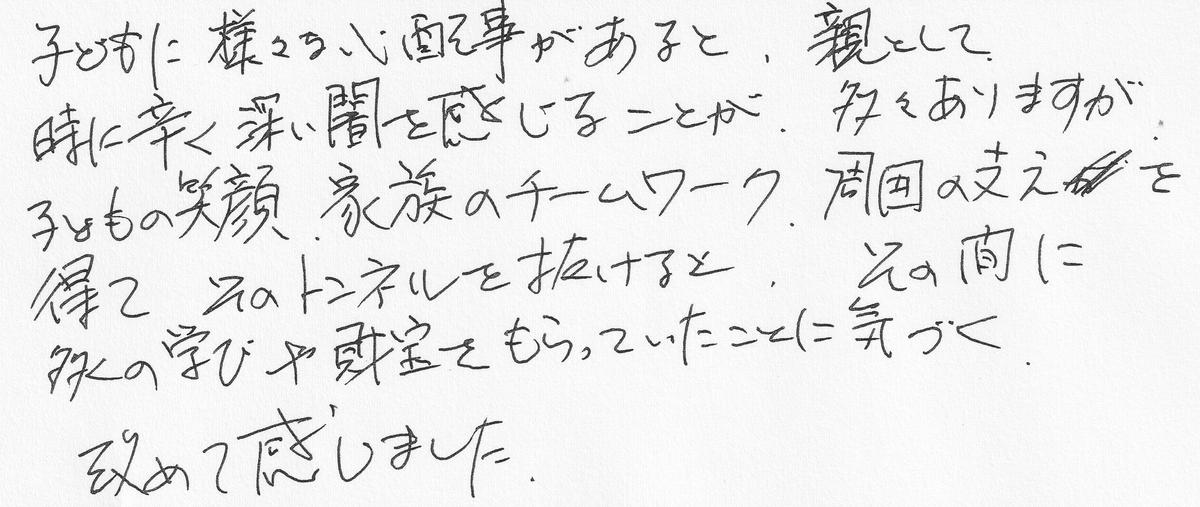 f:id:tanaka-shinichi:20191115184154j:plain
