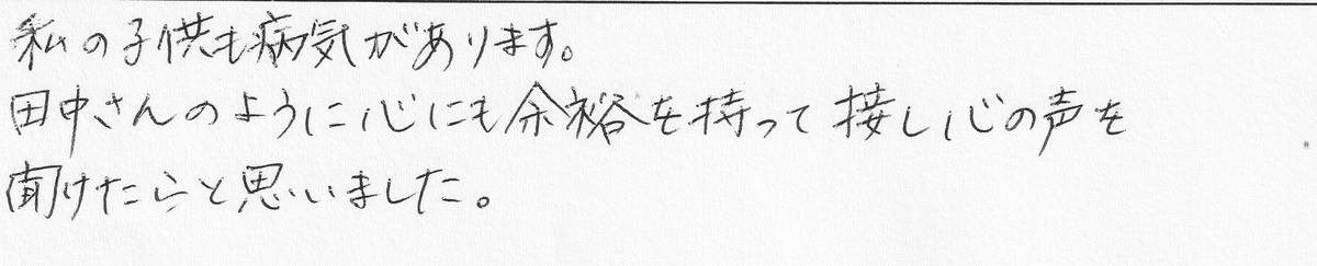 f:id:tanaka-shinichi:20191115184813j:plain