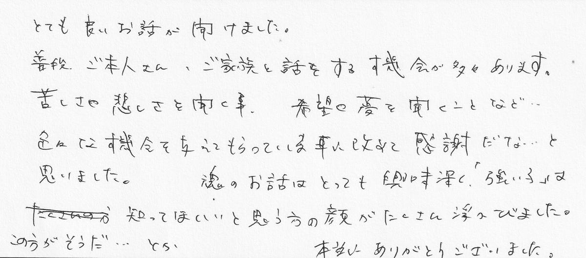 f:id:tanaka-shinichi:20191115185351j:plain