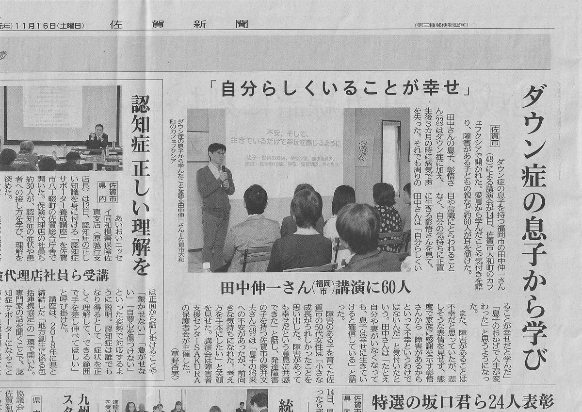 f:id:tanaka-shinichi:20191120233454j:plain