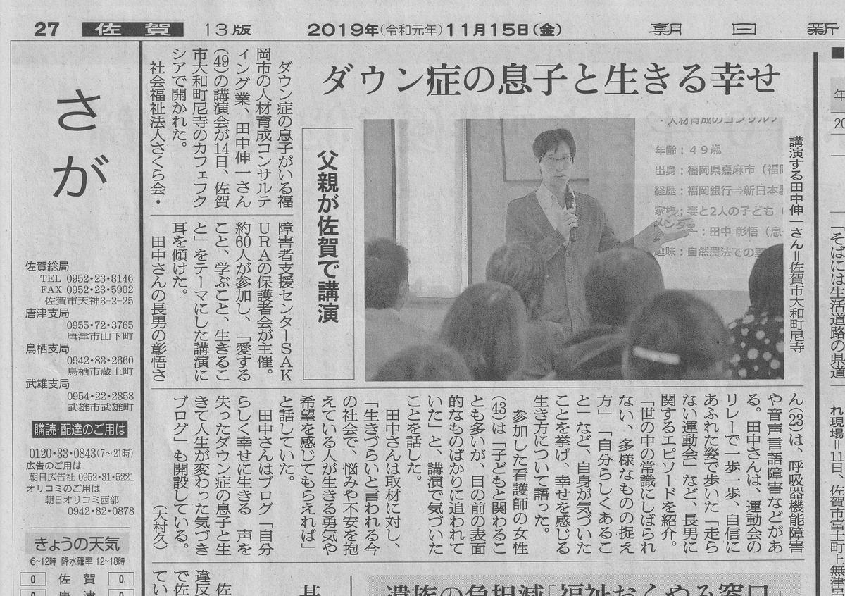 f:id:tanaka-shinichi:20191122162933j:plain