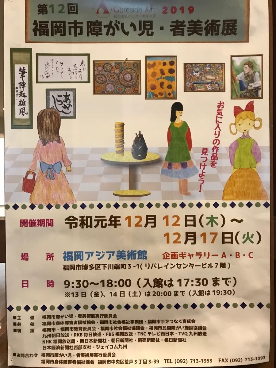 f:id:tanaka-shinichi:20191216170025j:plain