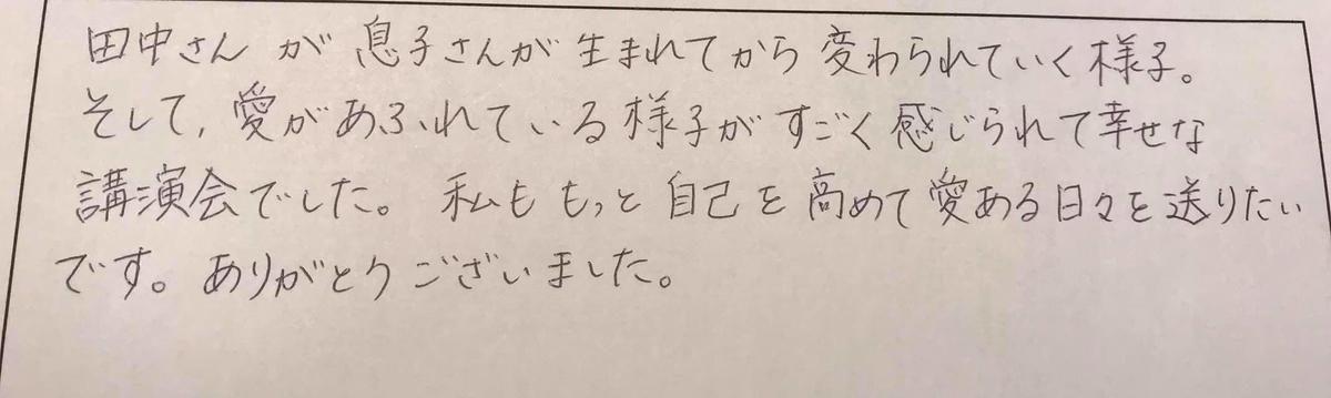 f:id:tanaka-shinichi:20191227174947j:plain