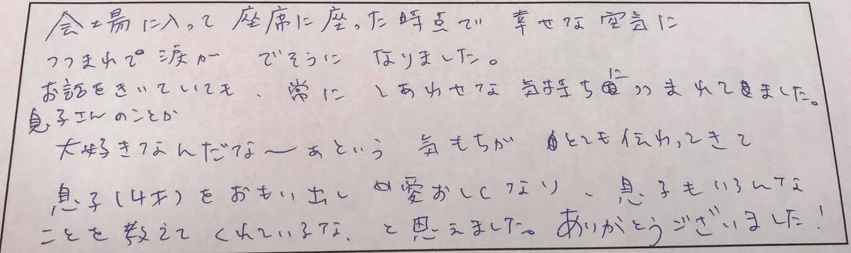 f:id:tanaka-shinichi:20191227175037j:plain