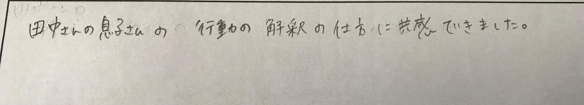 f:id:tanaka-shinichi:20191227175342j:plain