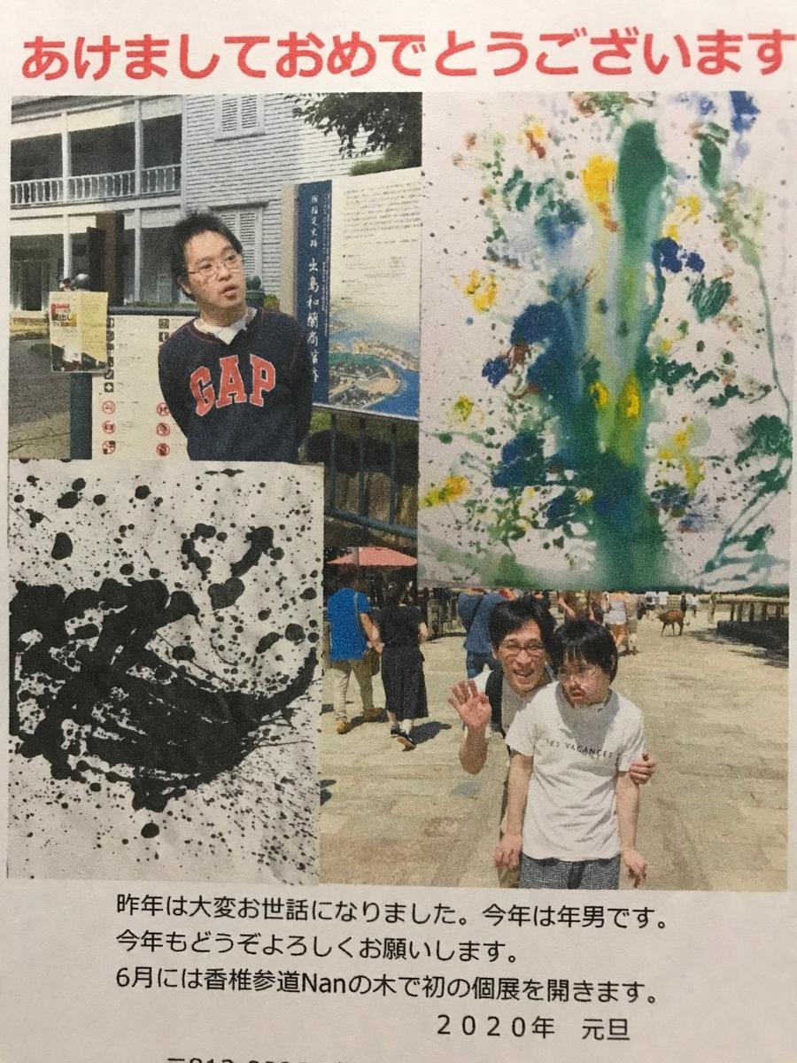 f:id:tanaka-shinichi:20200101192001j:plain