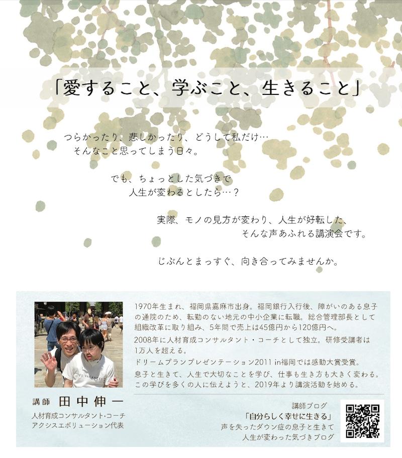 f:id:tanaka-shinichi:20200207094432j:plain