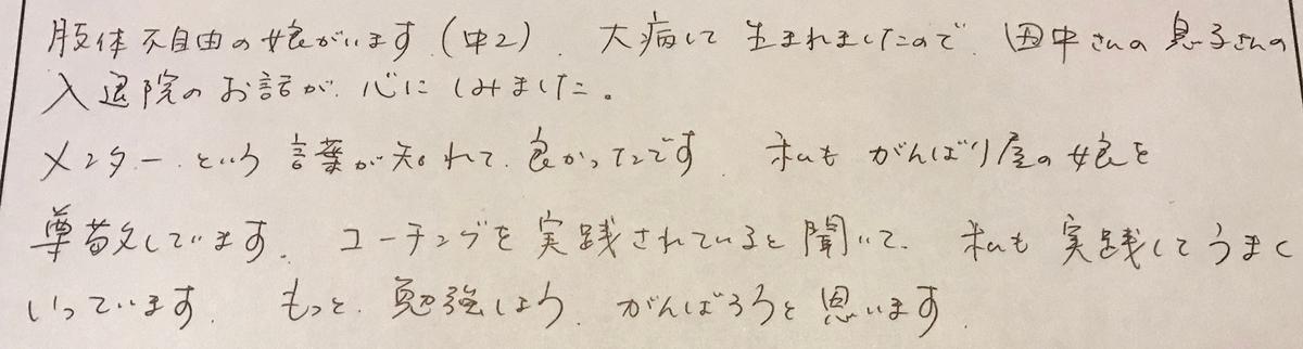 f:id:tanaka-shinichi:20200213213459j:plain