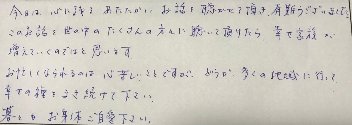 f:id:tanaka-shinichi:20200213214411j:plain
