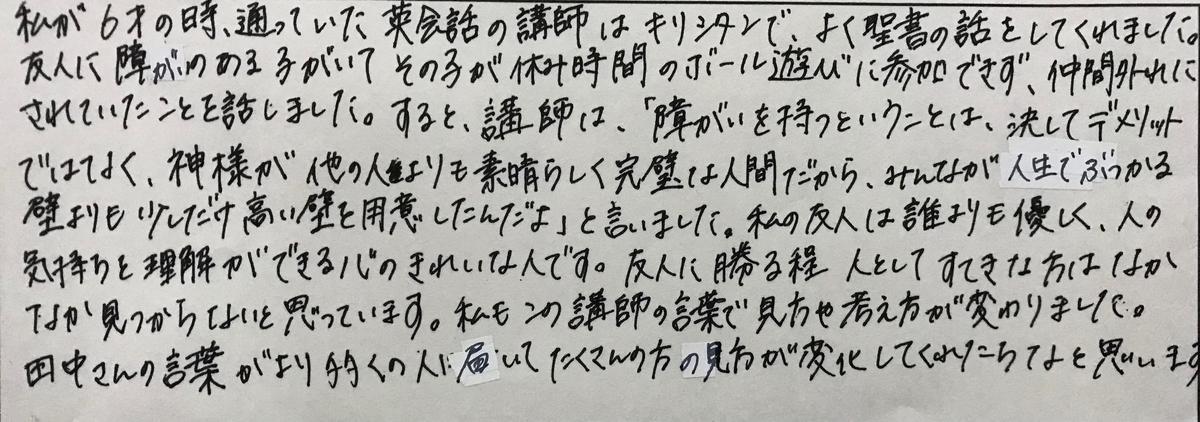 f:id:tanaka-shinichi:20200215192504j:plain