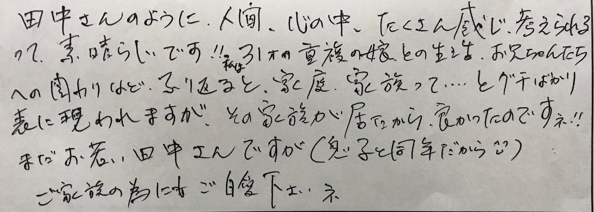 f:id:tanaka-shinichi:20200215193443j:plain