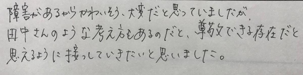 f:id:tanaka-shinichi:20200215194150j:plain