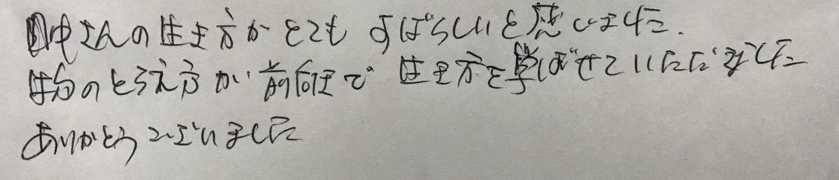 f:id:tanaka-shinichi:20200215194411j:plain