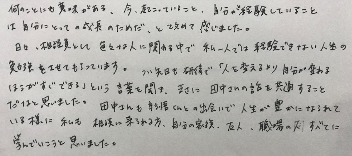 f:id:tanaka-shinichi:20200215194533j:plain