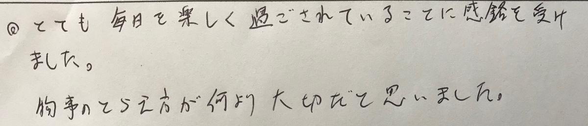 f:id:tanaka-shinichi:20200221174709j:plain