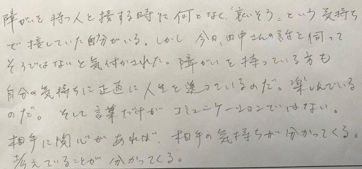 f:id:tanaka-shinichi:20200221174813j:plain