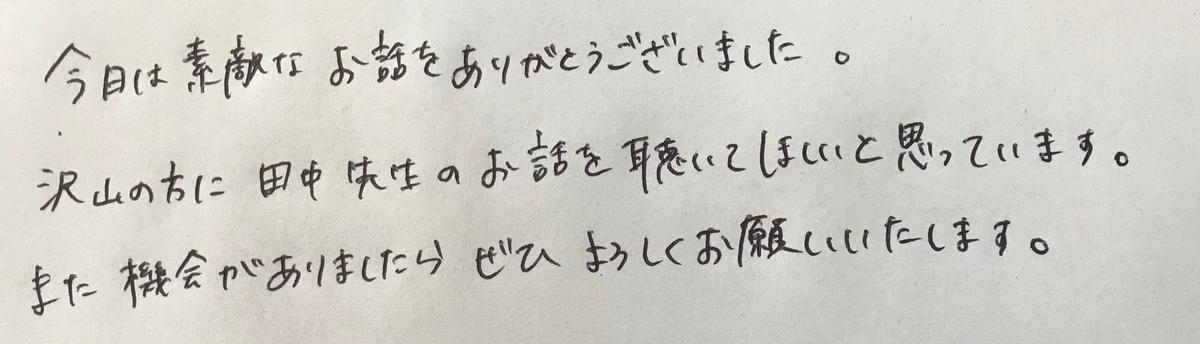 f:id:tanaka-shinichi:20200221175853j:plain