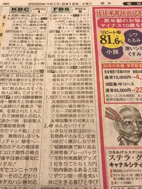 f:id:tanaka-shinichi:20200224200938j:plain