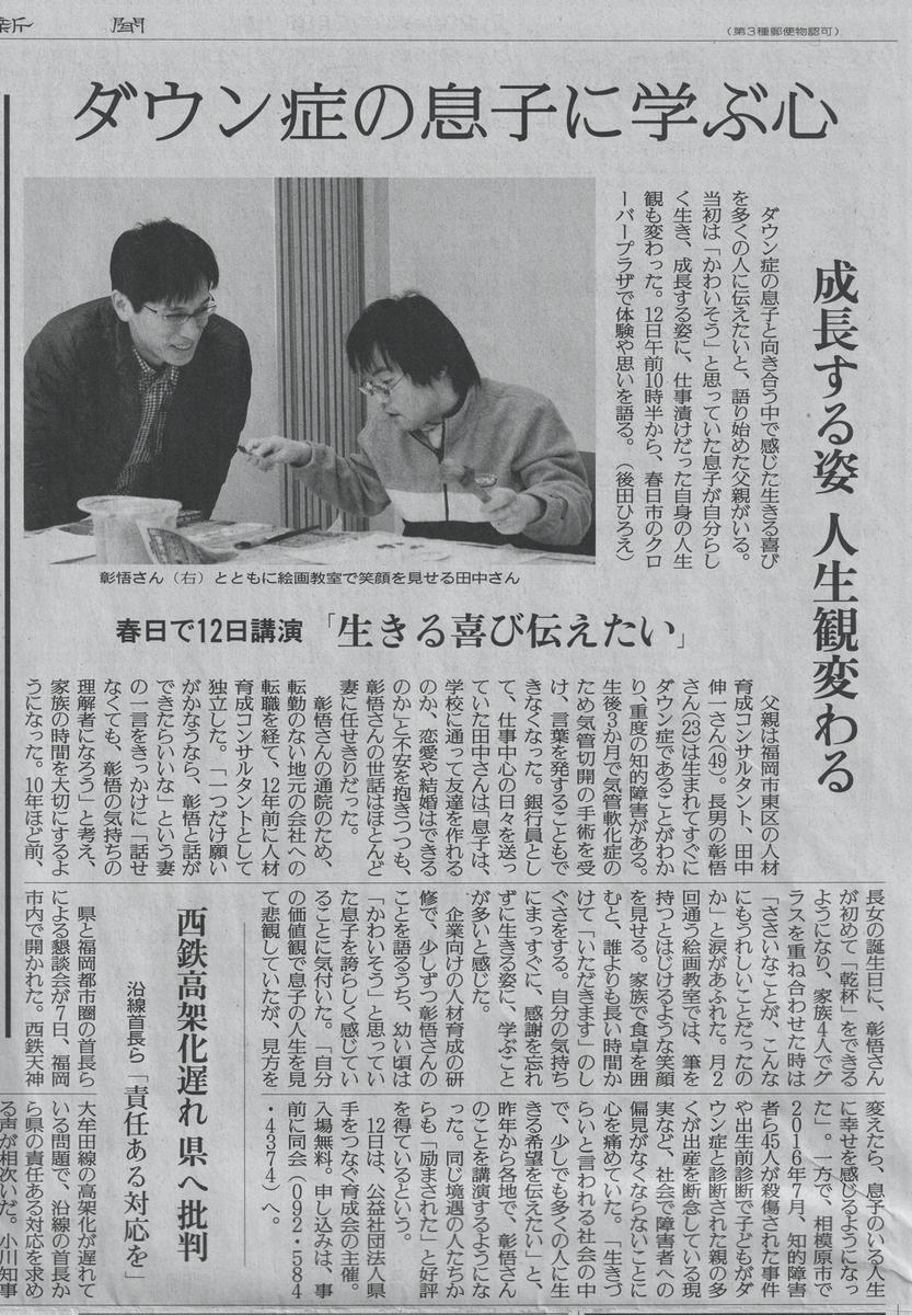 f:id:tanaka-shinichi:20200224222041j:plain