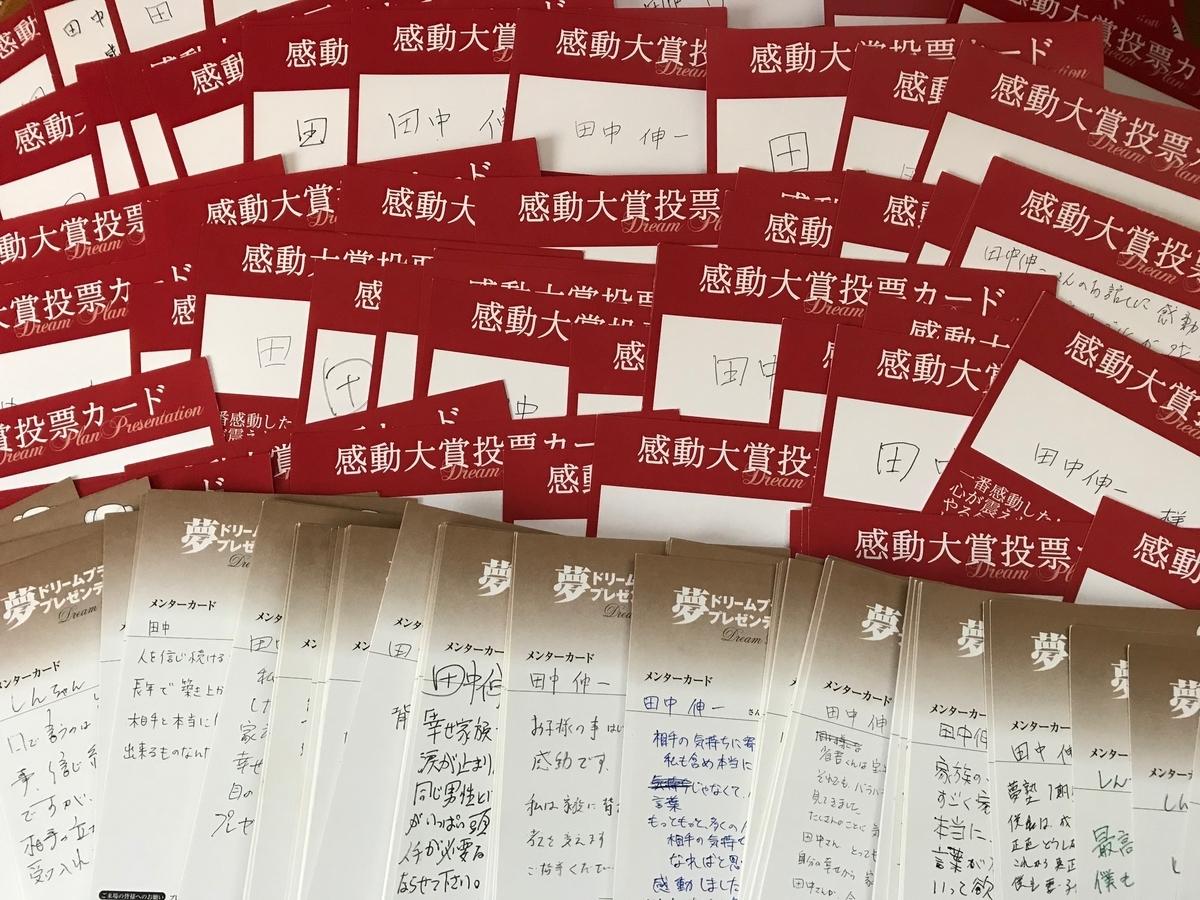 f:id:tanaka-shinichi:20200317174629j:plain