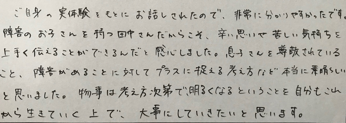 f:id:tanaka-shinichi:20200715175526j:plain