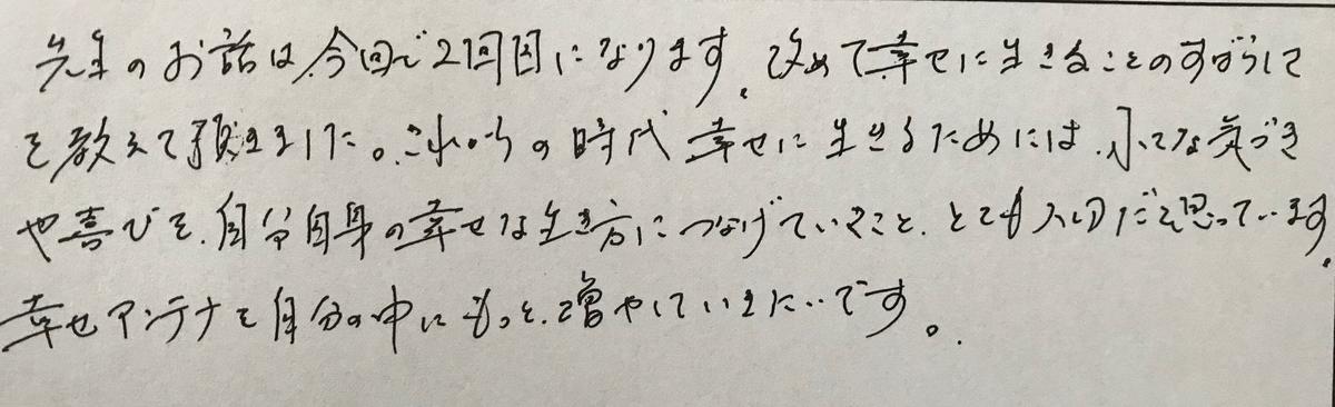 f:id:tanaka-shinichi:20200715175544j:plain
